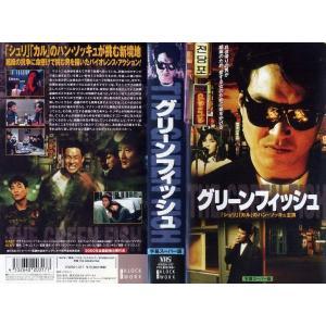 【VHSです】グリーンフィッシュ [字幕][ハン・ソッキュ/シム・ヘジン]|中古ビデオ|disk-kazu-saito