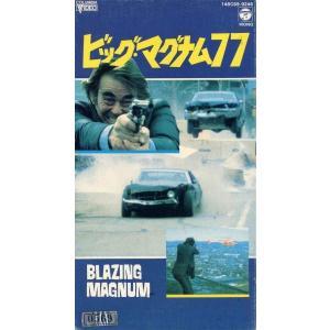 【VHSです】ビッグ・マグナム77 [字幕][スチュアート・ホイットマン][中古ビデオレンタル落]|disk-kazu-saito