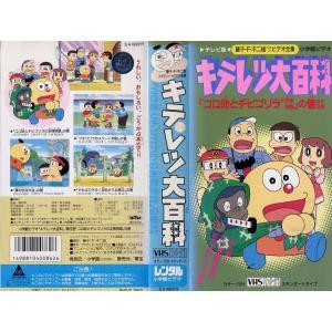 【VHSです】キテレツ大百科 「コロ助とチビゴリラの友情物語」の巻 [中古ビデオレンタル落] disk-kazu-saito
