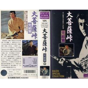【VHSです】大菩薩峠 完結篇  市川雷蔵 中村玉緒 [中古ビデオレンタル落]