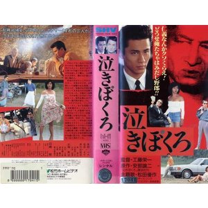 【VHSです】泣きぼくろ [木村一八/山崎努/石田えり]|中古ビデオ|disk-kazu-saito