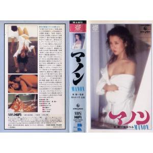 【VHSです】マノン MANON [烏丸せつこ][中古ビデオレンタル落]|disk-kazu-saito
