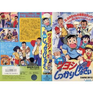 【VHSです】劇場版 ツヨシしっかりしなさい 中古ビデオ disk-kazu-saito