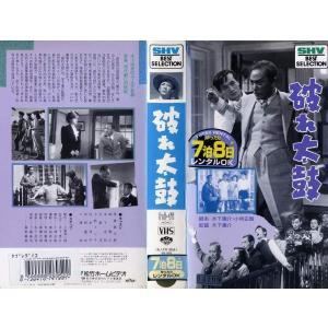 【VHSです】破れ太鼓 [阪東妻三郎]|中古ビデオ