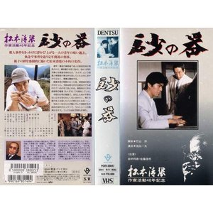 【VHSです】砂の器 (1991年) [田中邦衛/佐藤浩市][中古ビデオレンタル落]|disk-kazu-saito