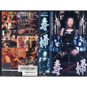 【VHSです】毒婦 プワゾン・ボディ [真弓倫子]|中古ビデオ|disk-kazu-saito