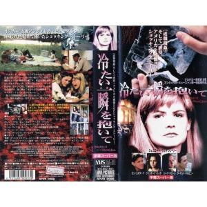 【VHSです】冷たい一瞬を抱いて [字幕]|中古ビデオ|disk-kazu-saito