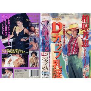 【VHSです】柏原芳恵SPECIAL Dカップ乳淫  [中古ビデオレンタル落]|disk-kazu-saito