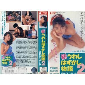 【VHSです】新・うれしはずかし物語2 週末のシンデレラ [中古ビデオレンタル落]|disk-kazu-saito