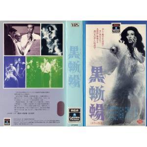 【VHS】【中古】黒蜥蜴 (1968年) [丸山明宏][中古ビデオレンタル落]|disk-kazu-saito