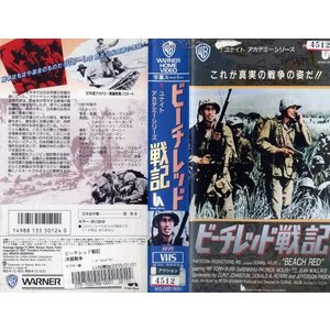 【VHSです】ビーチレッド戦記 [字幕]|中古ビデオ