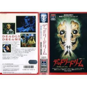 【VHSです】デッドリー・ドリーム 夢が殺しにやってくる [字幕][中古ビデオレンタル落]|disk-kazu-saito
