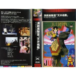 【VHSです】演劇実験室 「天井桟敷」 ヴィデオ・アンソロジー|中古ビデオ