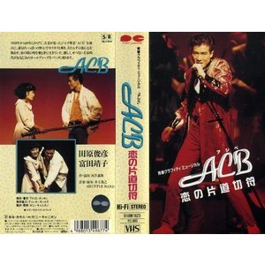 【VHSです】青春グラフィティーミュージカル「アシベ」 ACB 恋の片道切符|中古ビデオ [K]