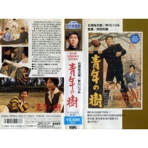 【VHSです】にっかつ名作映画館 青年の樹 [中古ビデオレンタル落][K] disk-kazu-saito