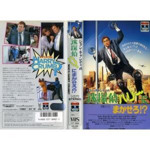 【VHSです】ジョン・キャンディの迷探偵ハリーにまかせろ!? [字幕]|中古ビデオ [K]|disk-kazu-saito