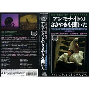 【VHSです】アンモナイトのささやきを聞いた 中古ビデオ [K]