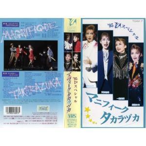 【VHSです】マニフィーク・タカラヅカ '95TCAスペシャル|中古ビデオ [K]