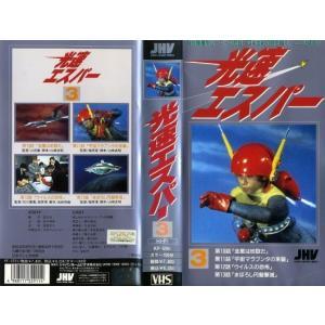 【VHSです】光速エスパー 第3巻|中古ビデオ [K]|disk-kazu-saito