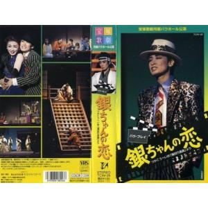 【VHSです】宝塚歌劇 月組バウホール公演 銀ちゃんの恋 つかこうへい「蒲田行進曲」より|中古ビデオ [K]