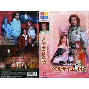 【VHSです】宝塚歌劇 星組公演 ベルサイユのばら -フェルゼンとマリー・アントワネット編|中古ビデオ [K]