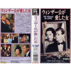 【VHSです】ウィンザー公が愛した女 [字幕]|中古ビデオ [K]|disk-kazu-saito
