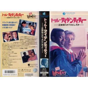 【VHSです】トゥルー・アイデンティティー 正体知られて大ピンチ!! [字幕]|中古ビデオ [K]|disk-kazu-saito