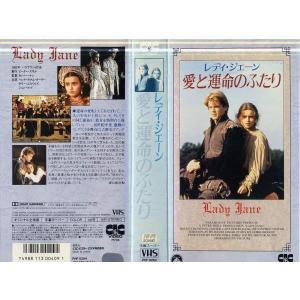 【VHSです】レディ・ジェーン 愛と運命のふたり [字幕]|中古ビデオ [K]