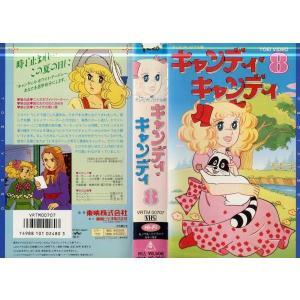 【VHSです】キャンディ・キャンディ 第8巻 [中古ビデオレンタル落]|disk-kazu-saito