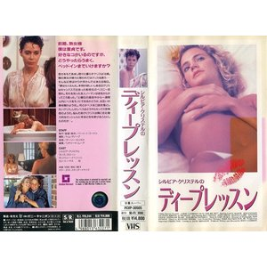 【VHSです】シルビア・クリステルのディープレッスン (1985年) [字幕]|中古ビデオ|disk-kazu-saito
