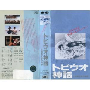 【VHSです】トビウオ神話 古橋廣之進の青春 (1988年) [竜雷太/藤田弓子] 中古ビデオ disk-kazu-saito