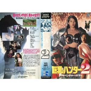 【VHSです】巨乳ハンター2 アドベンチャー・サマー (1990年)|中古ビデオ|disk-kazu-saito