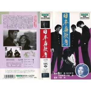 【VHSです】日本春歌考 [荒木一郎]|中古ビデオ|disk-kazu-saito
