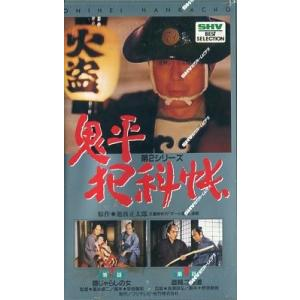 【VHSです】鬼平犯科帳 第2シリーズ 第7話-第8話 (1990年) 中古ビデオ