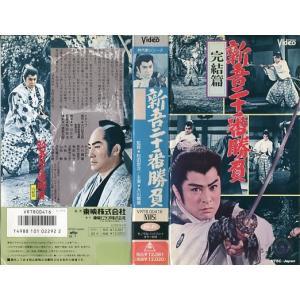 【VHSです】新吾二十番勝負 完結編 (1963年)|中古ビデオ|disk-kazu-saito