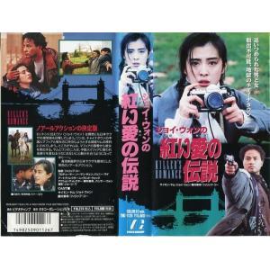 【VHSです】ジョイ・ウォンの紅い愛の伝説 (1990年) ...