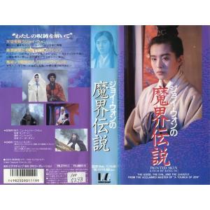 【VHSです】ジョイ・ウォンの魔界伝説 (1988年) [字...