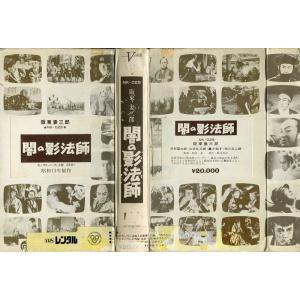 【VHSです】闇の影法師 (1938年) [阪東妻三郎]|中古ビデオ