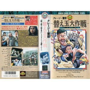 【VHSです】クレージー警部 替え玉大作戦 (1988年) [字幕]|中古ビデオ [K]|disk-kazu-saito
