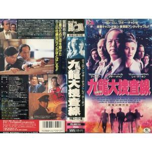 【VHSです】九龍大捜査線 (1993年) [字幕] 中古ビデオ disk-kazu-saito