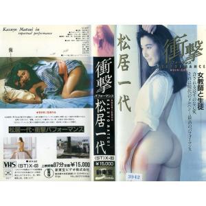 【VHSです】衝撃 パフォーマンス (1986年) [松居一...