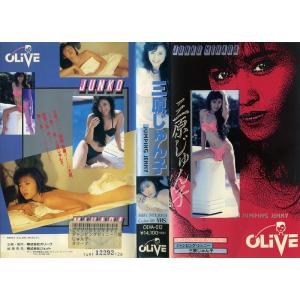 【VHSです】三原じゅん子 ジャンピング・ジェニー (1990年)|中古ビデオ|disk-kazu-saito