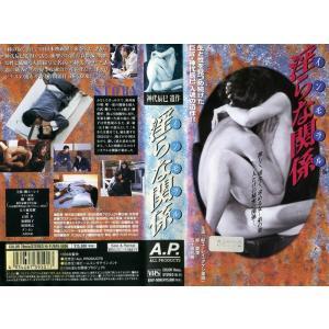 【VHSです】インモラル 淫らな関係 (1995年)|中古ビデオ|disk-kazu-saito