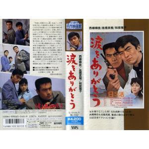 【VHSです】涙をありがとう (1965年) [西郷輝彦/高橋英樹/和泉雅子] 中古ビデオ