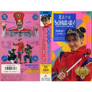 【VHSです】魔法少女ちゅうかなぱいぱい! あの娘が街にやって来た [小沢なつき]|中古ビデオ|disk-kazu-saito