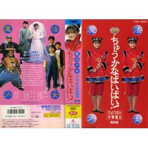 【VHSです】魔法少女ちゅうかなぱいぱい! さようなら中華魔女 [小沢なつき]|中古ビデオ|disk-kazu-saito