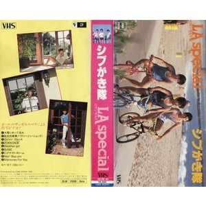 【VHSです】シブがき隊 LA special|中古ビデオ
