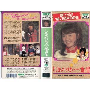 【VHSです】しあわせの一番星|中古ビデオ|disk-kazu-saito