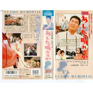 【VHSです】あした晴れるか 石原裕次郎|中古ビデオ|disk-kazu-saito