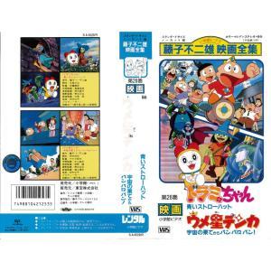 【VHSです】ドラミちゃん 青いストローハット|ウメ星デンカ 宇宙の果てからパンパロパン!|中古ビデオ|disk-kazu-saito